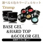BASE・HARD TOP・6 COLOR(ベース・ハードトップ・6カラー)セット